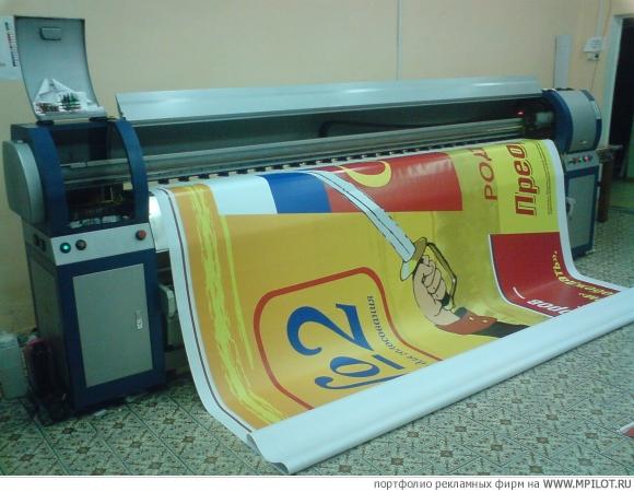 печать баннеров самоклеек замер ростов многих